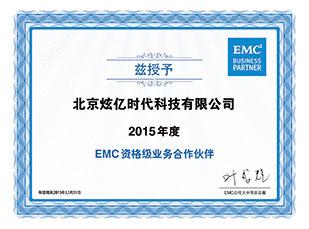 EMC业务合作伙伴
