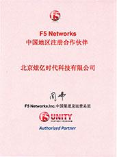F5Networks中国地区注册合作伙伴