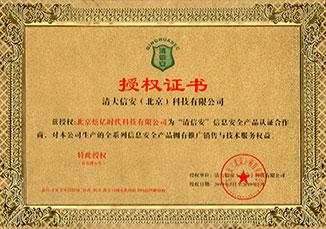 清信安信息安全产品认证合作商