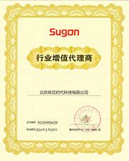 Sugon行业增值代理商