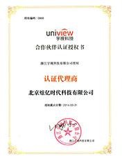 宇视科技合作伙伴认证授权书