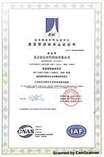 IAF质量荣誉体系认证证书