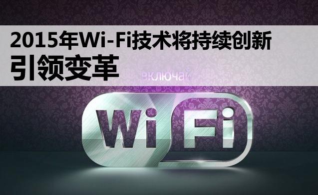 2015年无线WiFi覆盖网络设备技术