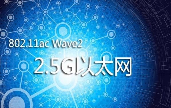 11ac标准升级推动交换机步入2.5G以太网时代。说起IEEE 802.11ac标准,或许不少朋友都已经有所耳闻甚至已经到了耳熟能详的阶段,比如支持5GHz频段、3*3 MIMO、1.3Gbps传输速率等等。但你知道吗?如今的802.11ac标准已经步入2.0时代(即Wave2),不仅支持最新的MU-MIMO技术,而且传输速度也进一步得到了提升!