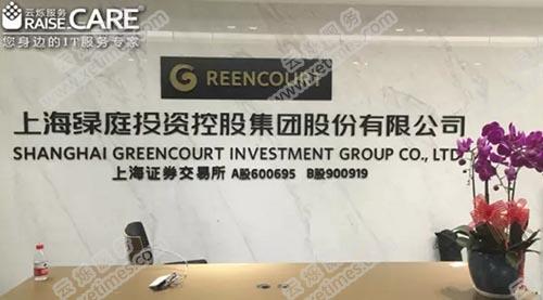 上海绿庭投资控股集团公司机房搬迁服务